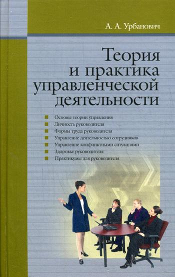 Теория и практика управленческой деятельности. Уч. пособие.