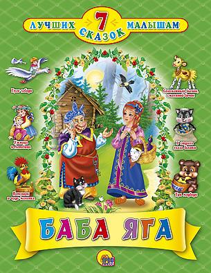 7 СКАЗОК. БАБА-ЯГА (10 шт)