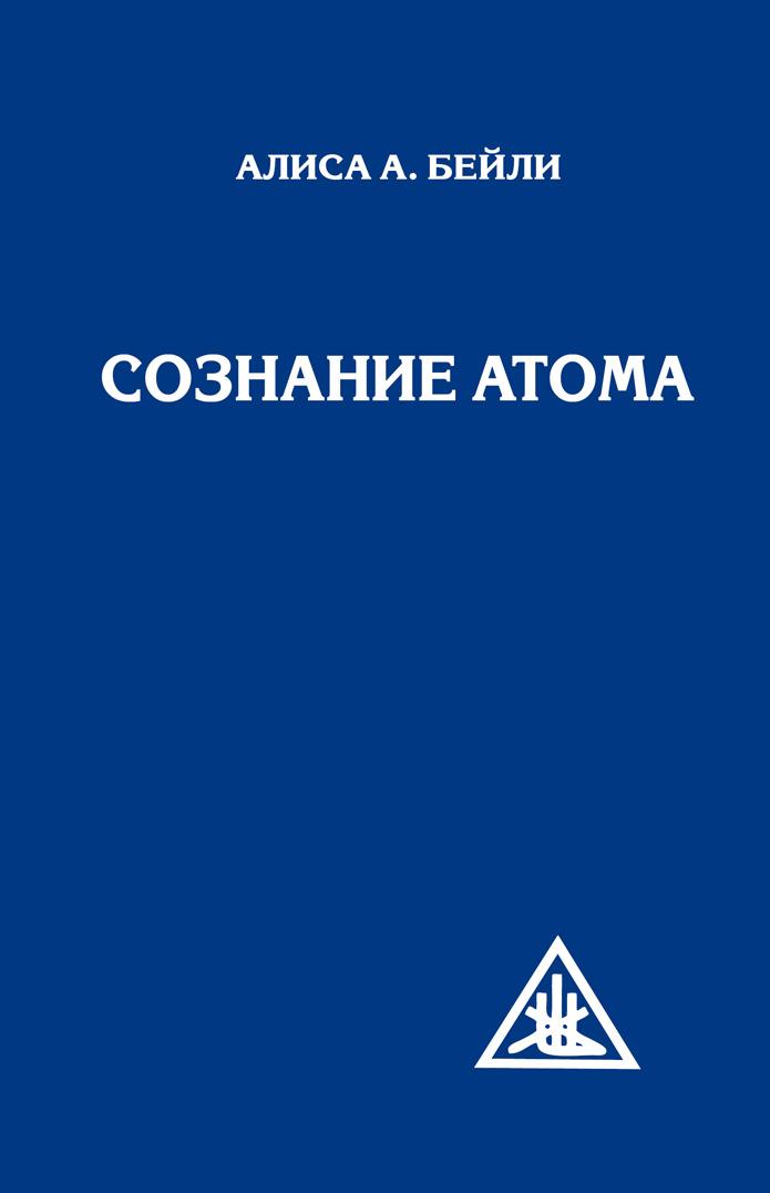Сознание атома (перепл)
