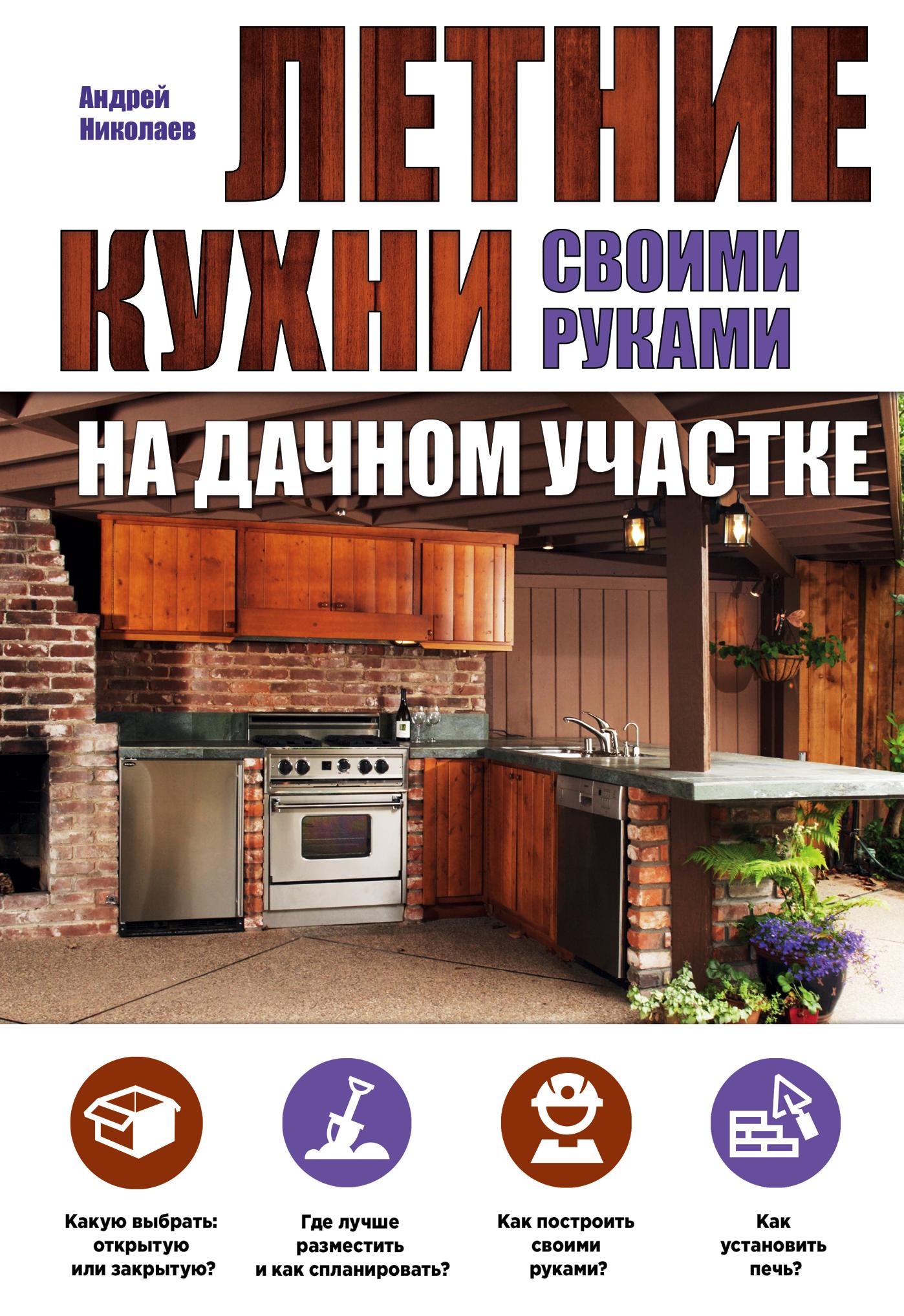Летние кухни на дачном участке