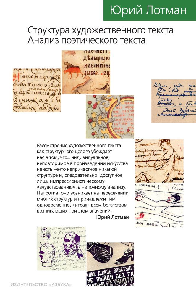 Структура художественного текста. Анализ поэтического текста