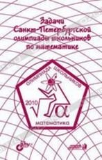 Задачи Санкт-Петерб олимпиады школьн по матем 2010
