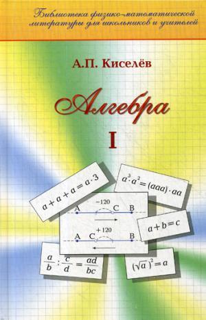 Алгебра. Ч.1. Киселев А.П.