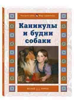 Каникулы и будни собаки
