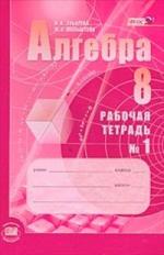 Алгебра 8кл [Рабочая тетрадь №1]