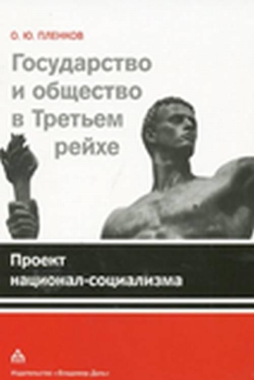 Пленков О.Ю. Государство и общество в Третьем Рейхе. Проект национал-социализма.