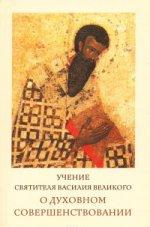 Учение свт.Василия Великого о духовном соверш