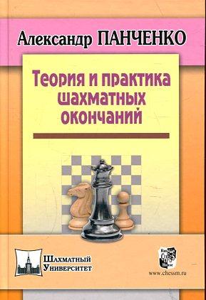 Теория и практика шахматных окончаний. 3-е изд. Панченко А.Н.