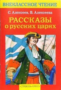 Рассказы о русских царях