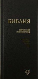 Библия 041У твердый перепл.,черная