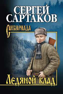 СИБ С/с Сартаков Ледяной клад  (12+)