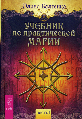 Учебник по практической магии. Т. 1