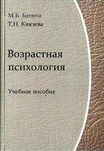 Возрастная психология: Учебное пособие. Батюта М.Б.,Князева Т.Н.