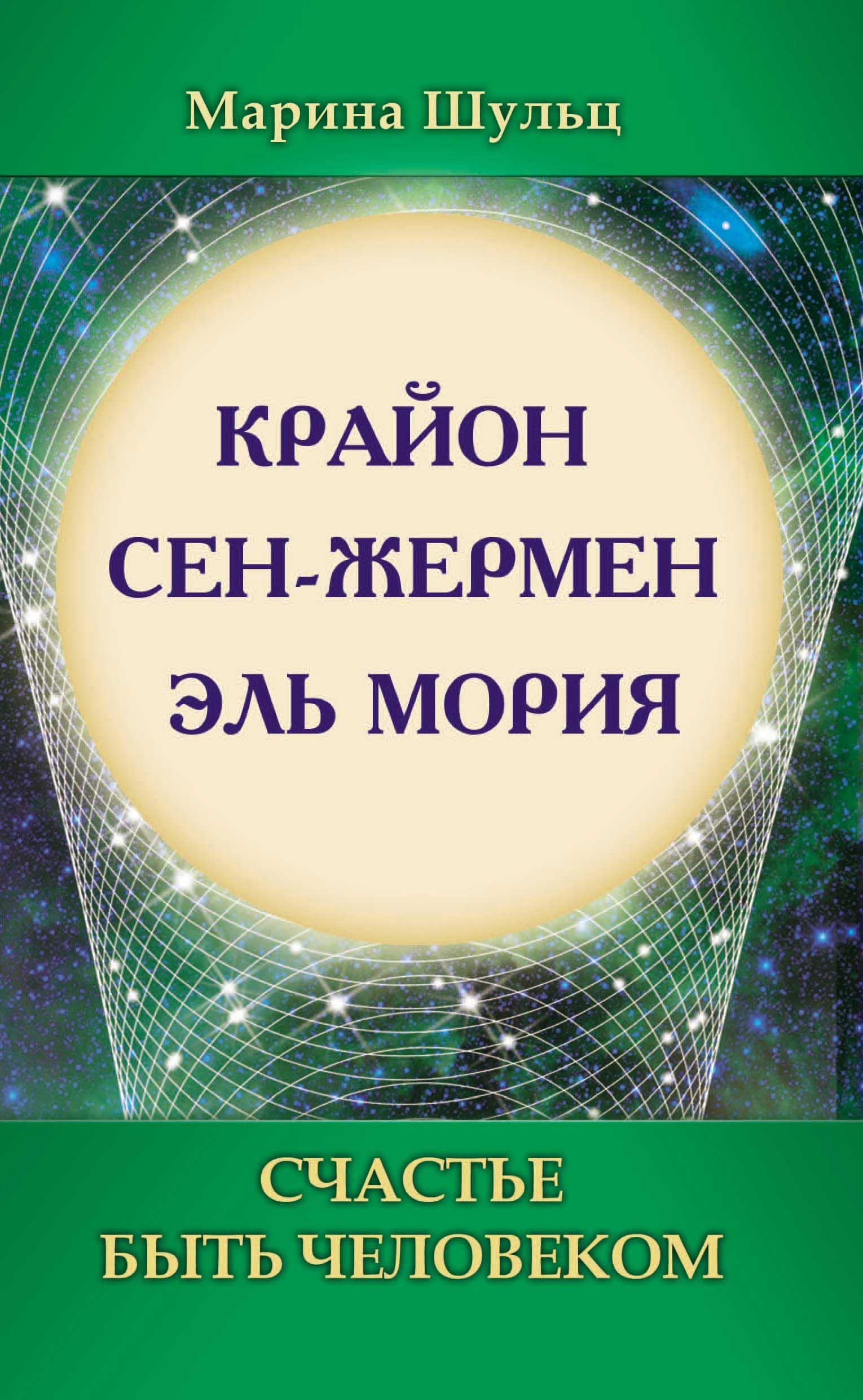 Крайон. Сен Жермен. Эль Мория. Счастье быть человеком. 2-е изд.