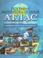 Атлас. 7 класс. География материков и океанов. Природа. Население. Хозяйство