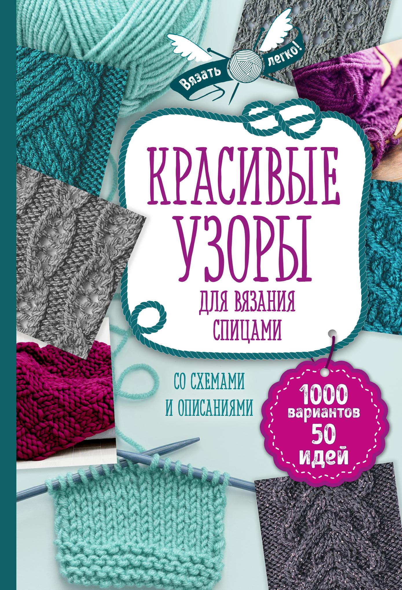 Книга орнаментов для вязания спицами