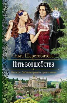 Нить волшебства: роман. Шерстобитова О.С.