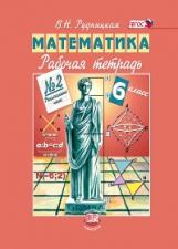 Математика 6кл [Раб. тетр. №2] Рудницкая