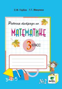 Математика 3кл ч2 [Рабочая тетрадь]