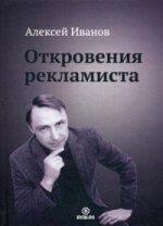 Откровения рекламиста. Иванов А.
