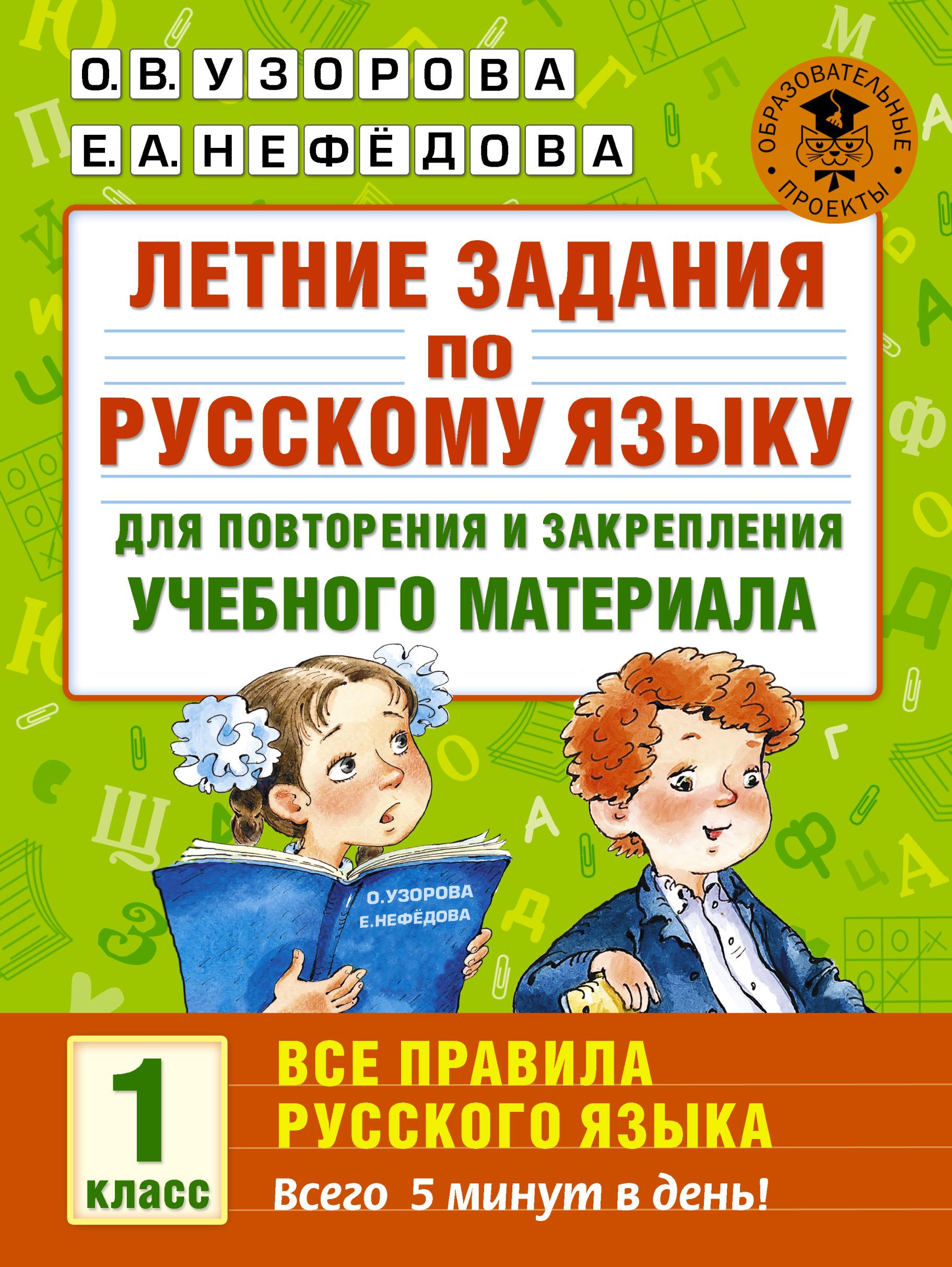 Летние задания по русскому языку  повторения и закрепления учеб. материала. 1 кл