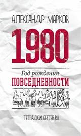 1980. Год рождения повседневности