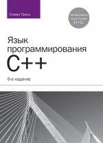 Язык программирования C++. Лекции и упражнения. 6-е изд. Прата Стивен