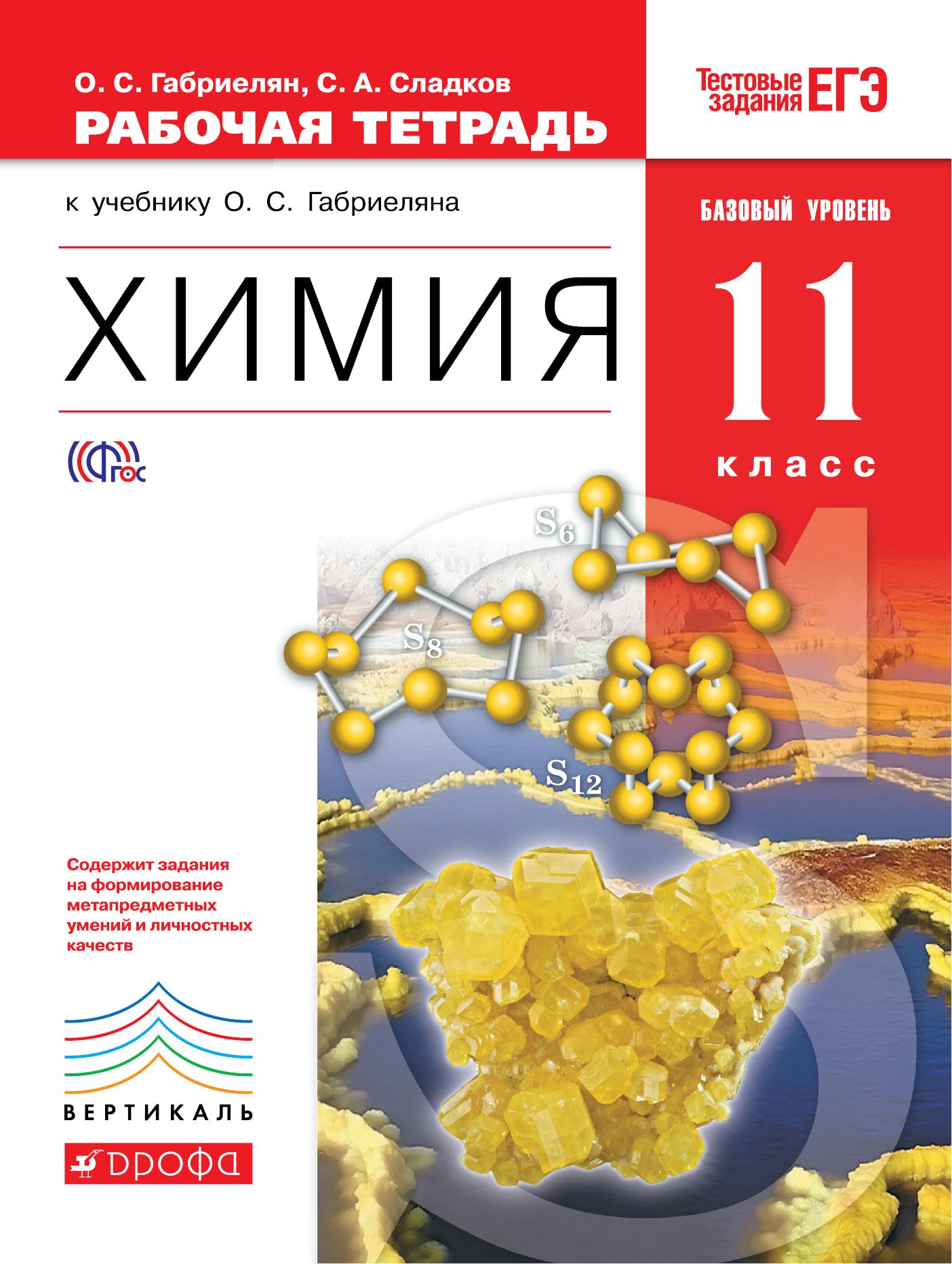 Химия 11кл [Р/т+ЕГЭ] баз. ур. Вертикаль