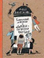 Контрольный диктант и древнегреческая трагедия
