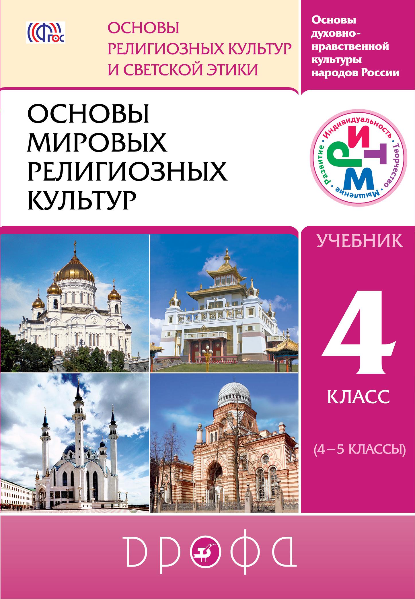 Основы мировых религ. культур 4-5кл [Уч.] ФП
