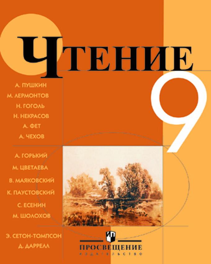 Чтение 9кл [Учебник] (VIIIвид) ФП