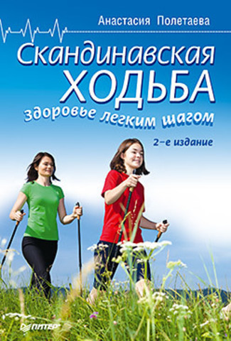 Скандинавская ходьба. Здоровье легким шагом. 2-е издание