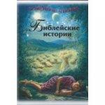 Библейские истории. Семейное чтение. 4-е изд