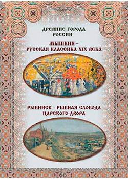 Мышкин – русская классика XIX века, Рыбинск