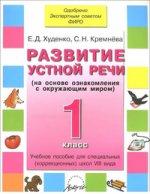 Развитие устной речи 1 кл. Учебник для спец.школ