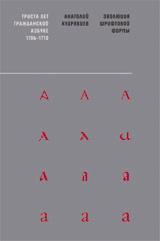 Эволюция шрифтовой формы+с/о