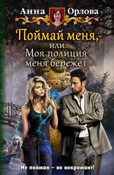 Поймай меня, или Моя полиция меня бережет: фантастический роман. Орлова А.