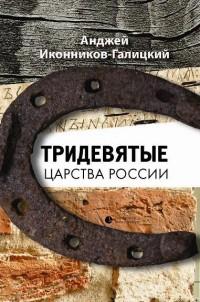Тридевятые царства России