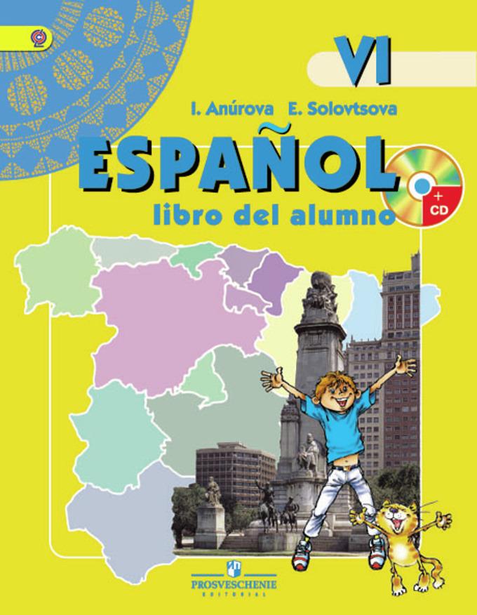 Испанский язык 6кл [Учебник+CD] ФГОС ФП