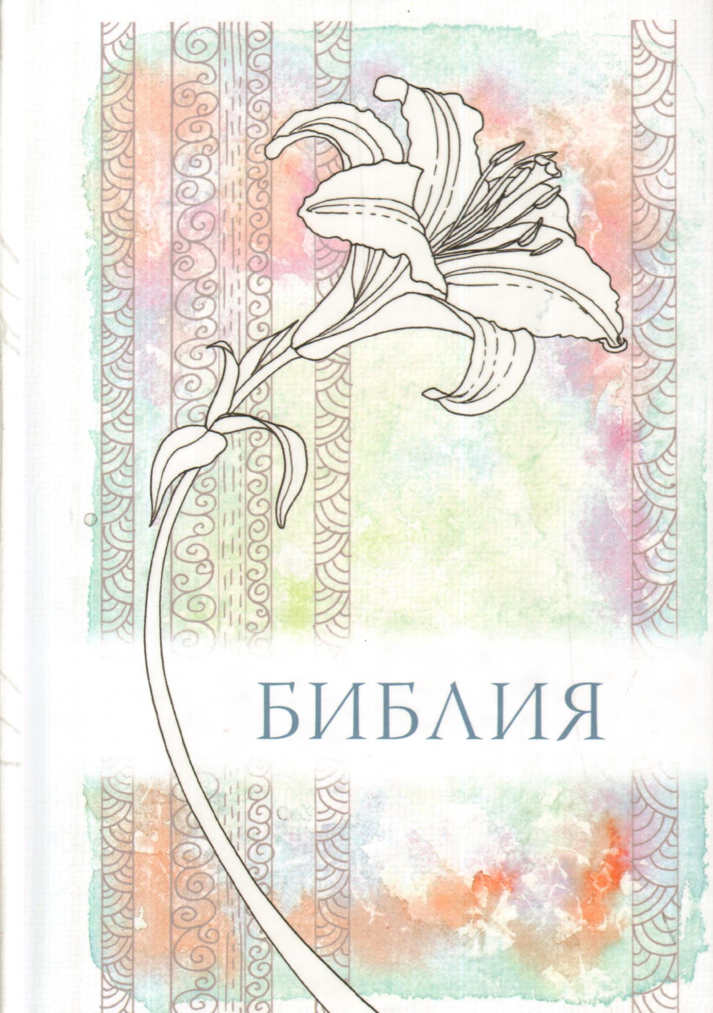 Библия (1325)043 мал.(лилия)