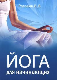 Йога для начинающих: Руководство для самостоятельных занятий