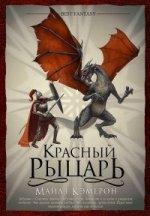 Красный рыцарь (пухлая кама)