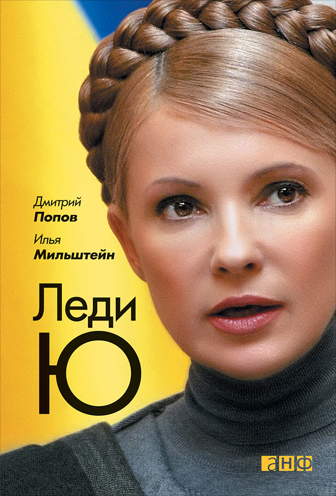 Леди Ю. Попов Д.