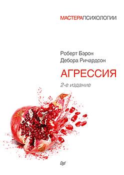 Агрессия. 2-е изд.