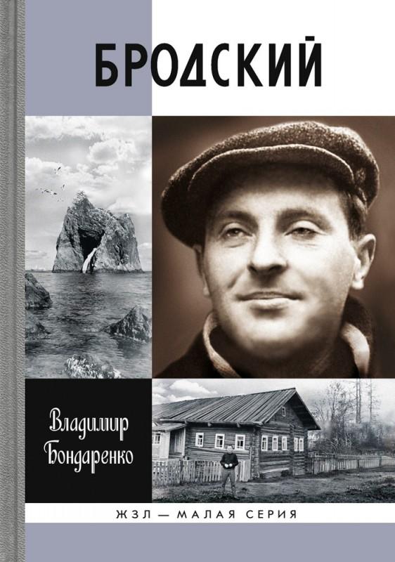 Бродский. Русский поэт (2-е изд.)