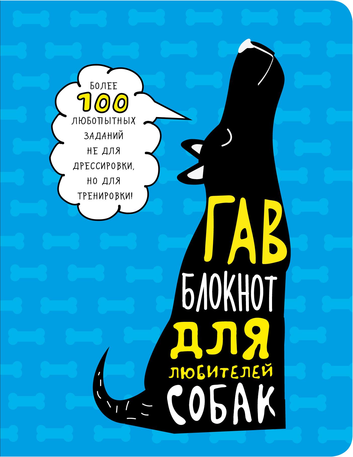 Гав-блокнот для любителей собак
