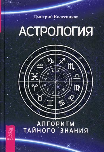 Астрология. Алгоритм тайного знания (2909)