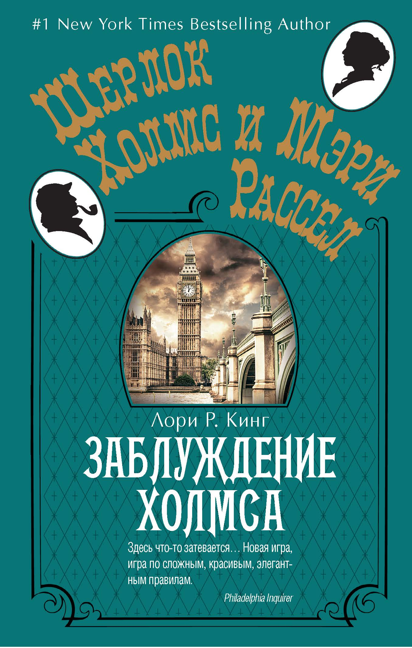 Заблуждение Холмса (мягк.обл.)
