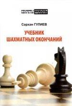 Учебник шахматных окончаний. Гулиев С.