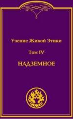 Учение Живой Этики. В 4-х томах. Том 4. Надземное